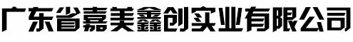 深圳辰嘉美业实业发展有限公司